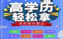 深圳学历提升大专本科报名