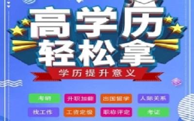 广州学历提升培训课程