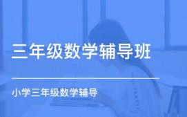 东莞三年级数学补习班