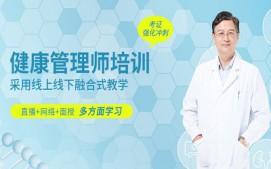 江门健康管理师培训机构