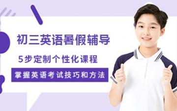 东莞初三英语培训励学班