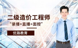 天津二级造价工程师培训课程