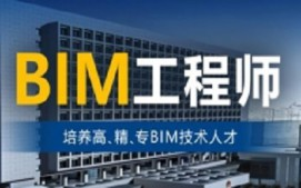 珠海BIM工程师培训课程