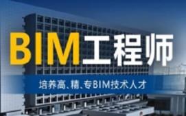 广州BIM工程师培训