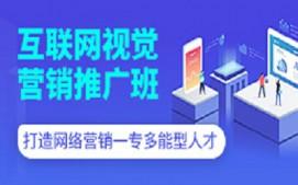 广州网络营销推广培训