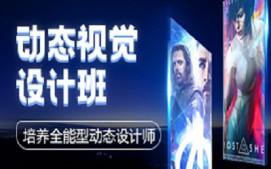 广州动态视觉设计培训