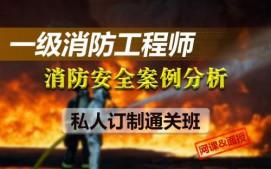 太原一级消防工程师培训班