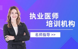 朔州执业医师培训班