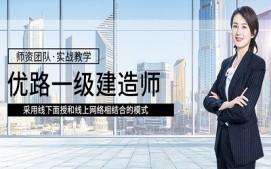 忻州一级建造师培训班
