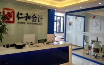 芜湖仁和会计培训学校