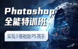 东莞photoshop培训班