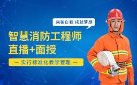 大庆智慧消防工程师培训班