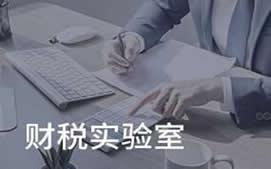 杭州会计做账报税培训班