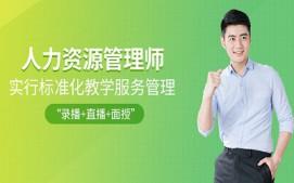 杭州人力资源管理师培训班