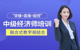 杭州中级经济师培训班