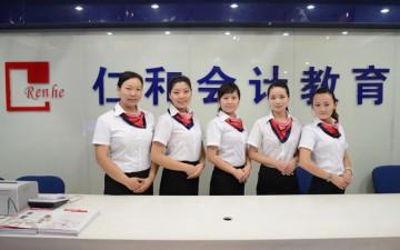沧州仁和会计培训学校