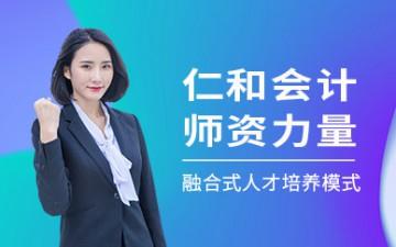 哈尔滨南岗区注册会计师会计基础班培训