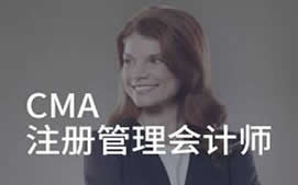 慈溪CMA培训班