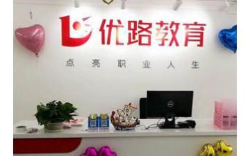 滁州优路教育