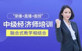 淮南中级经济师培训班