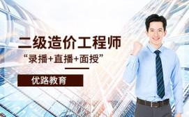 淮南二级造价工程师培训班