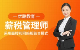 福州薪税管理师培训班