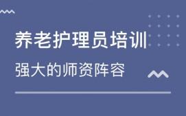 九江养老护理员培训班