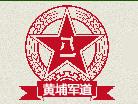 东莞黄埔军道军事拓展基地