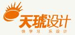 赣州天琥设计培训学校