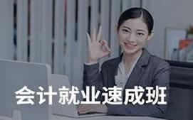 渭南零基础会计做账培训班