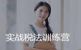 渭南会计报税培训班