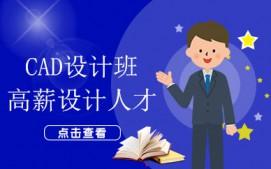 襄阳樊城区CAD制图培训