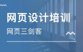 襄阳樊城区网页设计培训