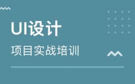襄阳樊城区ui设计培训