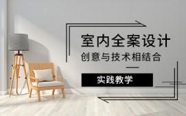 衡阳雁峰区室内设计培训班