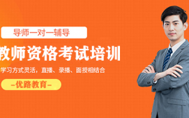 汉中教师资格证培训班