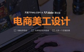 徐州泉山区电商视觉设计培训