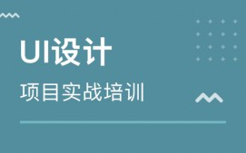 徐州泉山区ui设计培训班