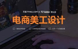 赣州章贡区电商视觉设计培训