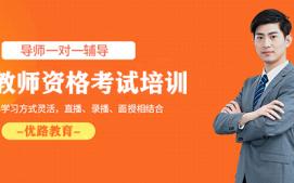 渭南教师资格证培训班