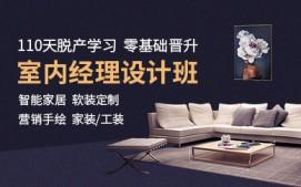苏州姑苏区3d室内设计培训