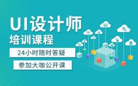 郑州金水区ui设计培训
