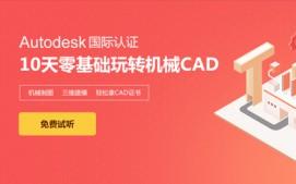 贵州贵阳市CAD培训班