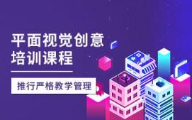柳州城中区平面设计培训