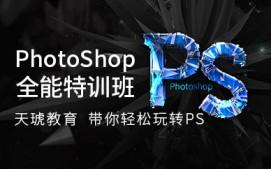 佛山禅城区PhotoShop培训特训班