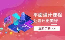 深圳南山区平面设计培训