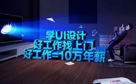 深圳南山区UI设计培训