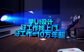 芜湖镜湖区UI设计培训班