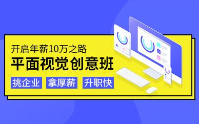合肥庐阳区平面广告设计师培训班