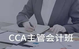 绵阳CCA主管会计培训班